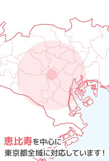 恵比寿・高田馬場を中心に東京都全域に対応しています!